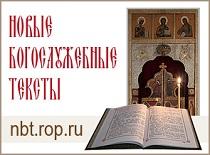 «Новые богослужебные тексты»