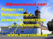 Юровичский монастырь