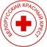 Белоусский Красный Крест