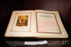 В Гомеле открывается выставка «Сокровища церковных библиотек Гомельской и  Туров