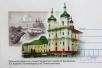 Конверт с изображением древнего Свято-Рождество-Богородничного монастыря в Юрови