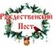 28 ноября – начало Рождественского поста